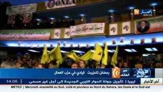 عاجل شاهد قبل الحذف : مناوشات سياسية بين  عمار سعيداني ولويزة حنون