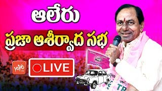 KCR LIVE | TRS Praja Ashirvada Sabha - Aler | Telangana Elections 2018 | YOYO TV Channel