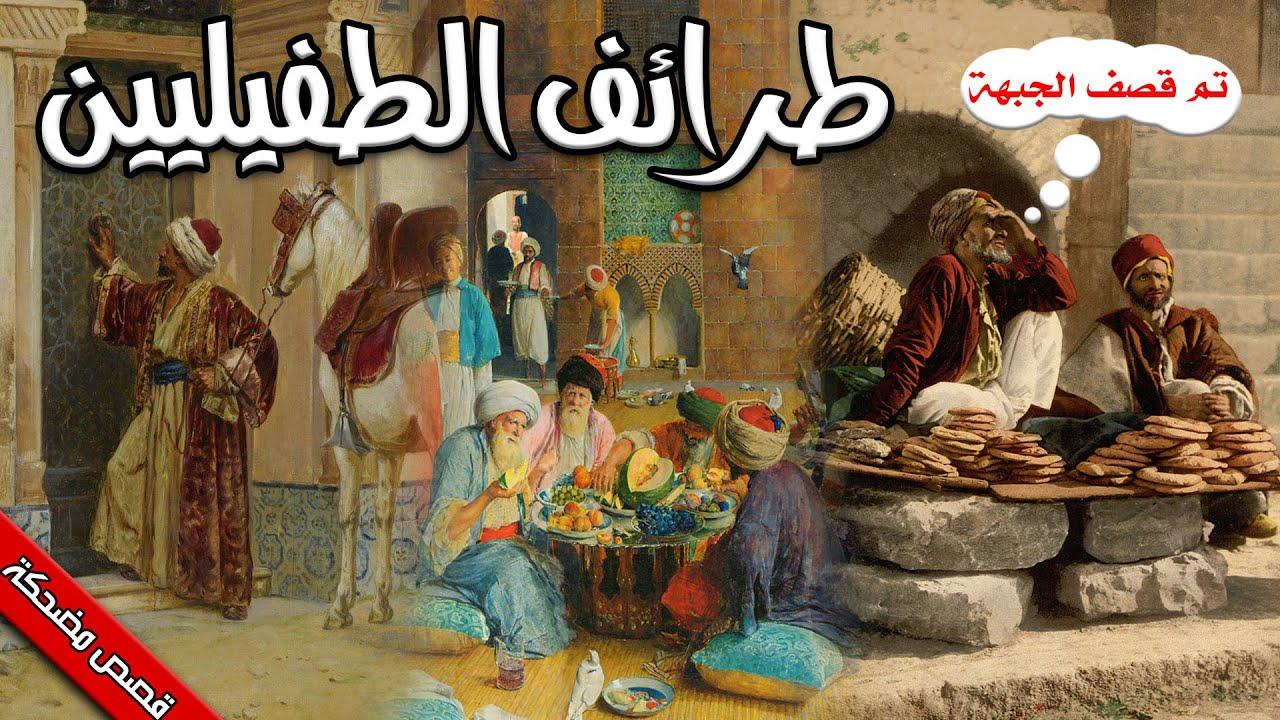 طرائف الطفيليين، نوادر العرب مع الطفيليين (قصص مضحكة)