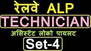 असिस्टेंट लोको पायलट (ALP) प्रैक्टिस सेट - 4 | ALP mock test 4 | Railway ALP test series 4 | RRB ALP