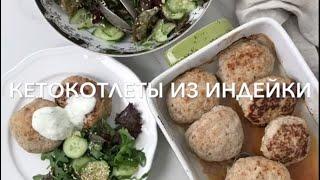 HappyKeto.ru - Кето диета, рецепты. Котлетки из Индейки