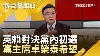 首次黨內挑戰現任總統! 民進黨主席卓榮泰火線談\