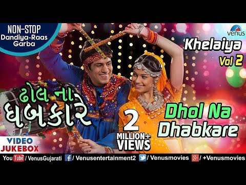 Khelaiya Vol. 2 | Dhol Na Dhabkare | ઢાેલ ના ધબકારે | Best Non Stop Dandiya Raas Garba Songs