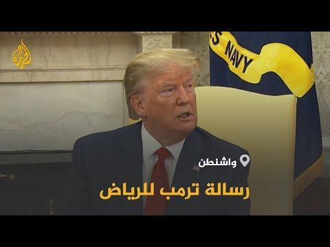 ???? ????بعد هجمات أرامكو.. ترامب مستعد لمساعدة السعودية مقابل المال  - نشر قبل 2 ساعة