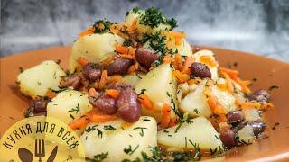 Быстрый Постный Ужин. Картофель Тушеный с Фасолью. Монастырские Рецепты