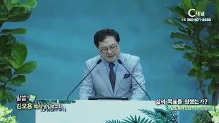 동일로교회 김오용 목사 - 삶의 목표를 정했는가?