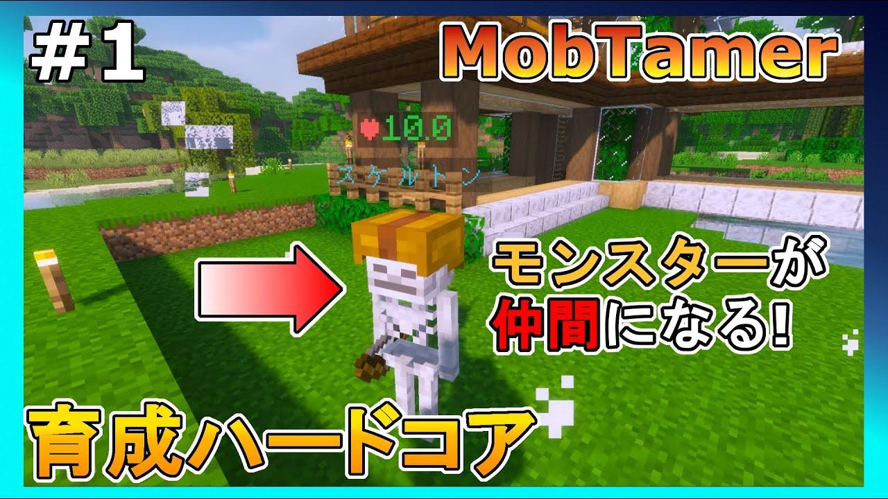 #1【Minecraft】ゆっくり育成ハードコア【MobTamer】