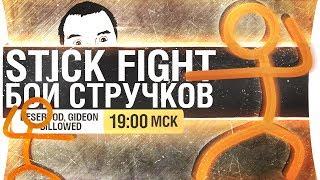 - БОЙ СТРУЧКОВ Stick Fight 19 00