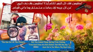 """نشيد سنثأر يا سوريا مع خلفية رائعة عن الطفلين """"إيلان"""" و """"عمران"""" HD"""