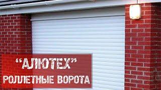 """Роллетные ворота от """"АЛЮТЕХ"""""""
