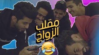 احمد البارقي يمقلب امه - متزوج مسيار !!!!