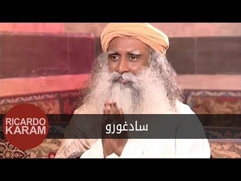 Wara'a Al Woojooh - Sadhguru | وراء الوجوه - سادغورو