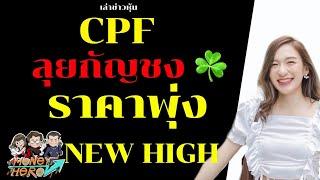 CPF ลุยกัญชง ราคาพุ่ง New High