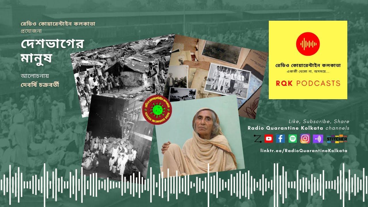 Season 1 Ep 77: Deshbhager Manush | Oral History | Deborshi Chakraborty | Radio Quarantine Kolkata