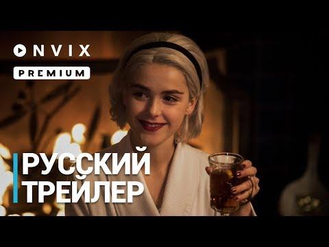 Леденящие душу приключения Сабрины | Русский трейлер | Сериал [2019, 2-й сезон]