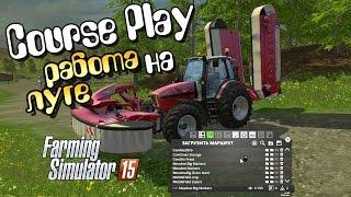 Farming Simulator 15 - Обучение как косить траву Курсплей Луг, трава и CoursePlay Видео мод курсплей