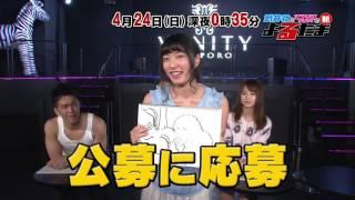 2016年4月24日放送の「武井壮とマンゾクディーバの新よるたま」番組紹介CM。 15秒バージョンです.