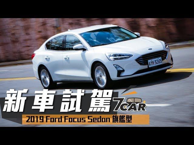 【新車試駕】2019 Ford Focus四門旗艦型 國產四門版搶先看