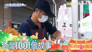 走出工安意外陰影 暖爸手作陽光蔥油餅 part4 台灣1001個故事
