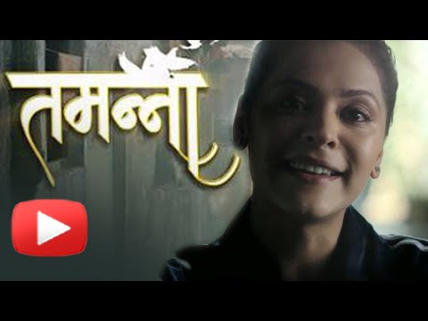 Marathi Actress Anuja Sathe In Tamanna | Television's 1st Lady Cricketer | New Show on Star Plus