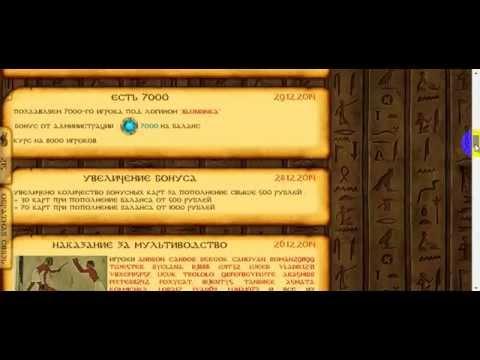 онлайн игра egypt