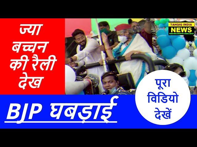 राज चक्रवर्ती और ज्या बच्चन की रैली - Barrackpore Constituency - West Bengal