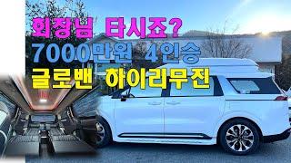 [GV003]타는순간 VIP?  4세대 신형 카니발 4…