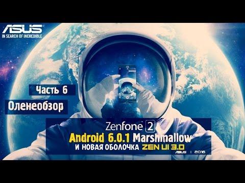 ASUS Zenfone 2 ☆ Оленеобзор [Android 6.0.1 и оболочка ZenUI 3.0]