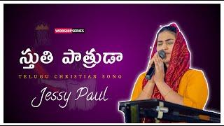 Sthuthi Paathruda    Jessy Paul    Raj Prakash Paul    Telugu Christian Song    Worship Series