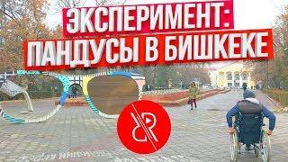 Пандусы для инвалидов. В Бишкеке стали появляться удобные пандусы — почему это важно, но бесполезно?