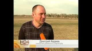 видео О Рыбинском аэроклубе