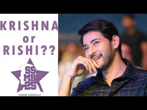 Krishna or Rishi ? What''s the title of Mahesh Babu''s 25th film || #SSMB25 || #SSMB25FirstLook