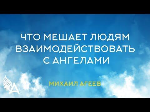ЧТО МЕШАЕТ ЛЮДЯМ ВЗАИМОДЕЙСТВОВАТЬ С АНГЕЛАМИ. Миф об Ангелах – Михаил Агеев