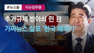 [이슈정주행] 추가규제 방아쇠 쥔 일본…가짜뉴스 공조