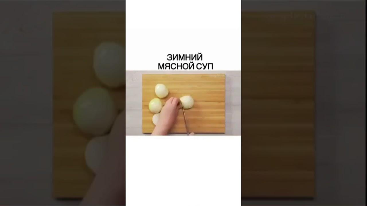 рецепты суп фасоль