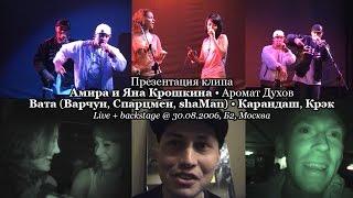 Презентация клипа • Амира и Яна Крошкина • Вата • Карандаш, Крэк • Live + backstage @ 30.08.2006, Б2
