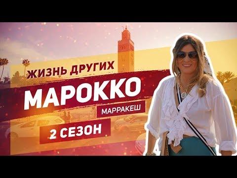 Марокко - Марракеш | Жизнь других | ENG | Morocco - Marrakesh | The Life Of Others | 24.11.2019