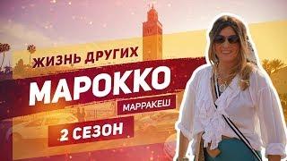 Марокко - Марракеш   Жизнь других   ENG   Morocco - Marrakesh   The Life of Others   24.11.2019