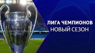 «Лига чемпионов. Новый сезон». Специальный репортаж