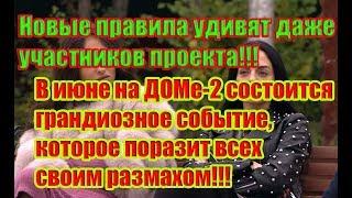 Дом 2 Новости 16 Мая 2019 (16.05.2019)