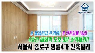 서울시 종로구 명륜동신축빌라