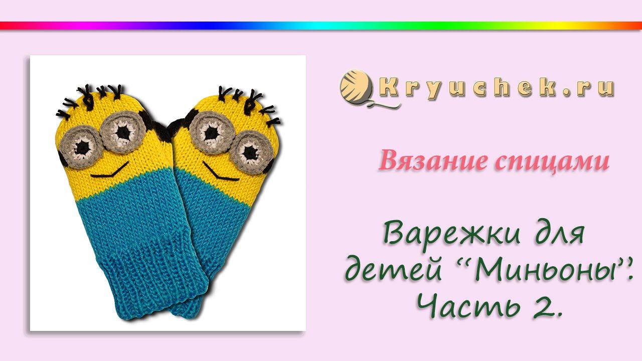 Вязание спицами варежек для детей