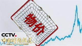 《中国财经报道》 20190910 17:00| CCTV财经