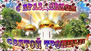 Праздник Святой Троицы TrinityBelief Красивое поздравление со Святой Троицей Мира Счастья Любви