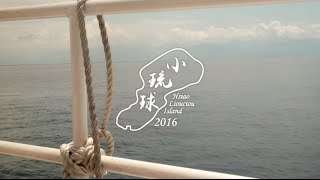 2016 Xiao Liuqiu Island Taiwan -台灣(小琉球)