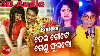 3D Odia Song || Dei Gote Gendu Phula (Love Express) 3D Surround Audio || Use Headphone ||