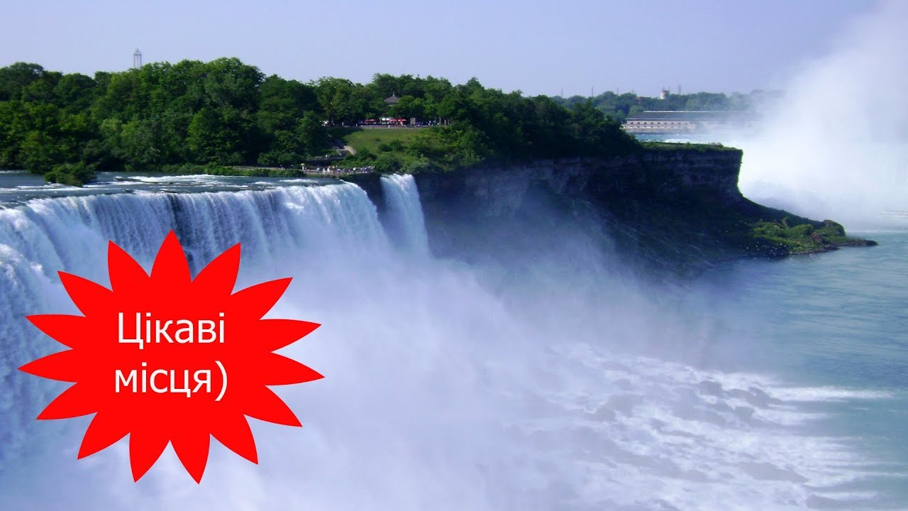 Ніагарський водоспад. Фото-екскурсія. США-Канада. Цікаві ...