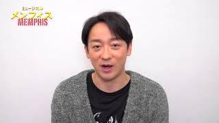 ミュージカル『メンフィス』演出・主演の山本耕史さんより コメントが届...