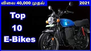 விலை 40,000 முதல் | Top 10 Best E-Bikes in India | Top 10 Best Mileage Electric Bikes | 2021