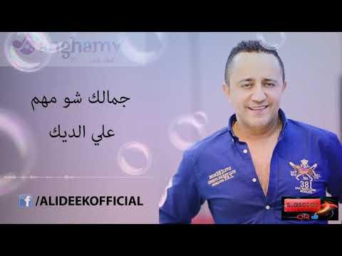 Ali aldeek جمالك شو مهم علي الديك 2018